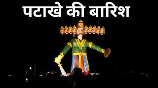 Crackers Video of Ravan Dahan 2019 Firecrackers | Fireworks | A Lot Of Crackers bursting | Diwali