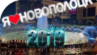 Салют Новополоцк. День города 2019. Фейерверк