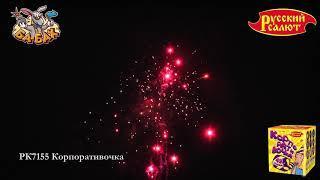 """Фейерверк РК7155 Корпоративочка (0,8"""" x 49)"""