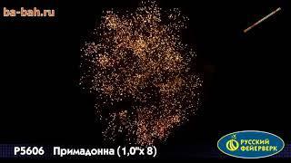 """Римские свечи Р5606 Примадонна (1"""" х 8)"""