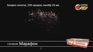 Марафон СЛ326200 фейерверк Салюты России NEW