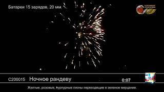 С200015 Ночное рандеву Батарея салютов