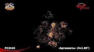 Ракеты РС2245 Аргонавты