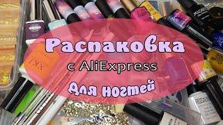 Распаковка с AliExpress для ногтей! Бюджетные фирмы, звездный штамп, стразы, МНОГО фольги, паутинки
