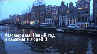 Амстердам: Новый год и салюты в людей