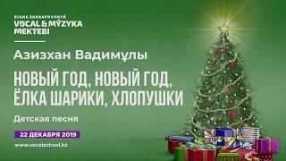 Азизхан Вадимулы- Новый год, елки, шарики, хлопушки (Детская новогодняя песня)