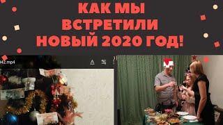 ✓КАК МЫ ВСТРЕТИЛИ 2020 ГОД!!!