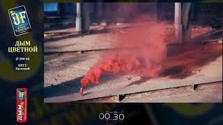 Дым цветной JF DM 60 красный