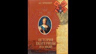 Александр Брикнер - История Екатерины Второй. Аудиокнига Часть 3