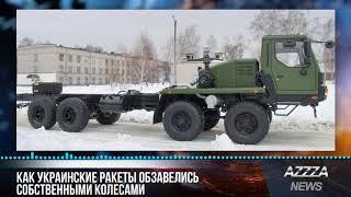 Как украинские ракеты обзавелись собственными колесами