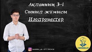 ҰБТ 2021. Физикадан вебинар. ИЗОПРОЦЕСТЕР