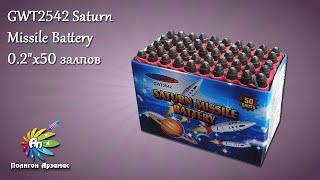 "GWT2542 Saturn Missile Battery-50 (0,2""х50) батарея ракет Катюша"