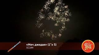"""ЕС144 Римская свеча """"Меч Джедая"""" (1,0""""х5) 1/24/2"""