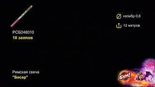 Римские свечи Бум, Бисер, 10 залпов, 1 шт, РСБ048010