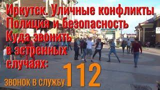 Драка, безопасность и полиция в Иркутске. Куда обращаться за помощью? Экстренная служба 112
