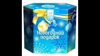 "Батарея салютов ""Новогодний подарок"""