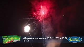 """Фейерверк Дерзкая роскошь (0,8"""";1,2""""x190)  P8452"""