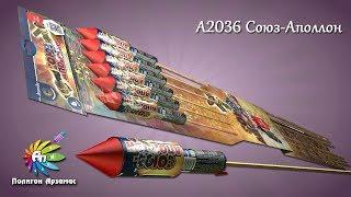 "А2036 Союз-Аполлон  ракета калибр 1,3"""