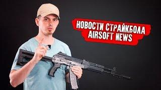 НОВОСТИ СТРАЙКБОЛА: БРАК ВВД БАЛЛОНОВ PHOENIX, ТАГ-35, ARCTURUS AK-12 AEG