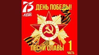 Гремят над Москвою салюты