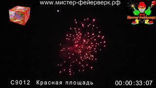 Салют С9012 Красная площадь 2х36 зарядов