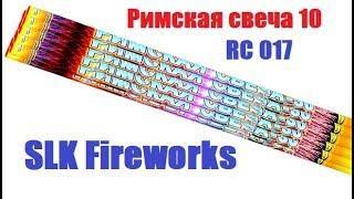 RC 017  Римская свеча 10 SLK Fireworks ТЕСТ