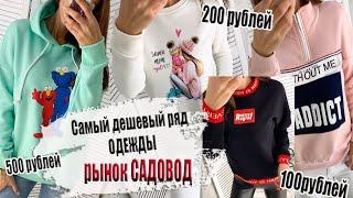 САДОВОД/САМЫЙ ДЕШЕВЫЙ РЯД/ ПЛАТЬЯ / КОСТЮМЫ ЖЕНСКИЕ КОФТЫ