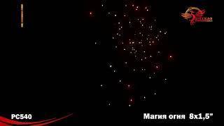 "Римские свечи - ""Магия огня"""