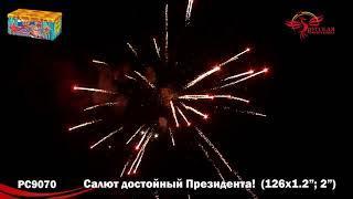 Большая батарея салютов Салют достойный президента 1,2;2х126