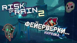 КОРОЧЕ ГОВОРЯ, МУЛЬТИПЛЕЕР В RISK OF RAIN 2