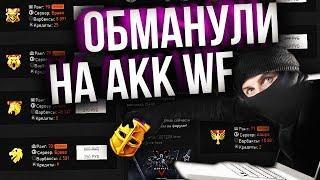 #1 ТОПШОП ПРОВЕРИТ - КИНУЛИ В МАГАЗИНЕ АККАУНТОВ WARFACE