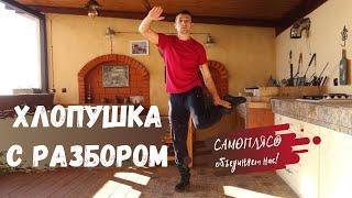 Мужская хлопушка с разбором Русский танец Самопляс® Russian folk