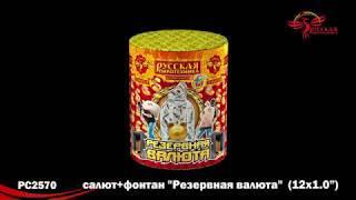 "Фонтан пиротехнический-салют РС2570 Резервная валюта (фонтан+1,0"" х 12)"