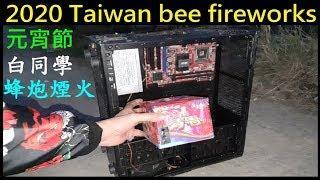 2020 Asian Taiwan bee fireworks 【白同學蜂炮煙火】2020元宵節煙火