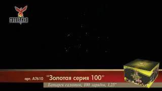ЗОЛОТАЯ СЕРИЯ 100 А7610 БАТАРЕЯ САЛЮТОВ