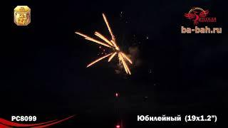 """Фейерверк РС8099 Юбилейный (1,2"""" х 19)"""