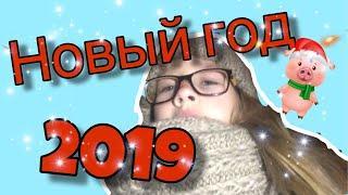 Новый год 2019: подарки, салюты и Путин