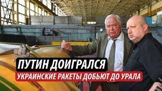 Путин доигрался. Украинские ракеты добьют до Урала