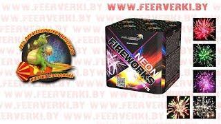 "GWM5048 Neon Fireworks от сети пиротехнических магазинов ""Энергия Праздника"""