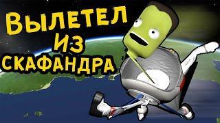 ЭКСПЕРИМЕНТЫ НАД КЕРБОНАВТАМИ в Kerbal Space Program