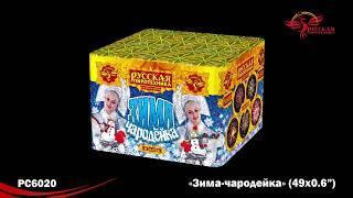 Батарея салютов - Зима-чародейка