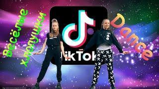 Все тренды из TikTok в одном танце