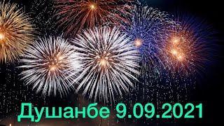 Салют в Душанбе в честь дня независимости 9.09.2021