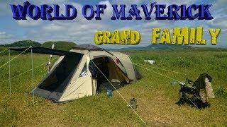 ПАЛАТКА GRAND FAMILY от World of Maverick  БЛИЦ ОБЗОР