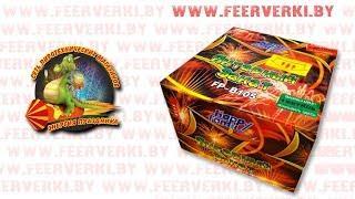 """FP-B105 Янтарный Закат от сети пиротехнических магазинов """"Энергия Праздника"""""""