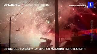 В Ростове-на-Дону загорелся магазин пиротехники