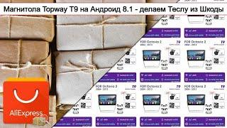 Магнитола Topway T9 на Андроид 8.1 - делаем Теслу из Шкоды | #Обзор