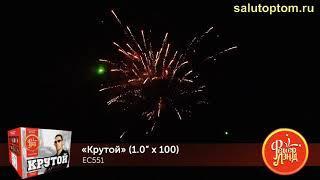 Салют Крутой 100 залпов EC551 фейерверки оптом купить Москва
