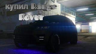 купил Range Rover в Grand Theft Auto online