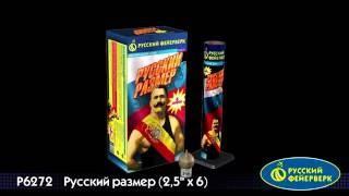 "Фестивальные шары Русский размер (2,5"" х 6)  Р6272"